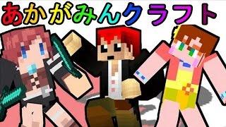 【マインクラフト】めちゃくちゃヒドイ拠点ができた!【あかがみんクラフト3】2 thumbnail