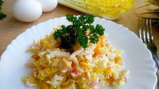 Салат с крабовыми палочками и кукурузой. Быстрый салат на все случаи жизни.