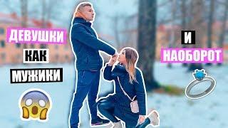 Download Если бы ДЕВУШКИ вели себя как МУЖИКИ и НАОБОРОТ Mp3 and Videos