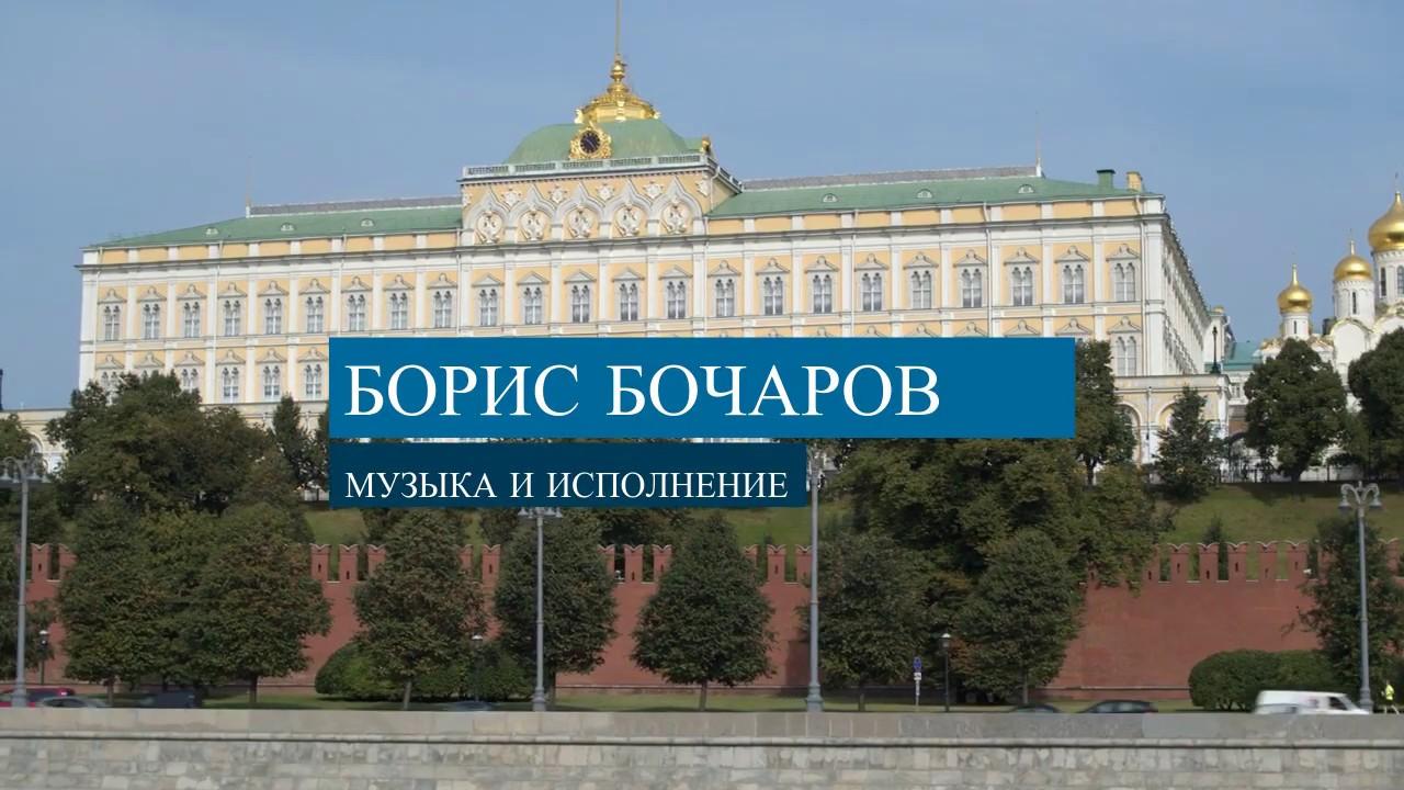 Песня о старой Москве