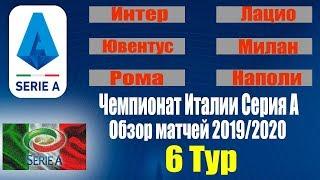 серия А - 2019/20. 7 тур - обзор (Рома - Кальяри - 1:1 и все матчи тура )