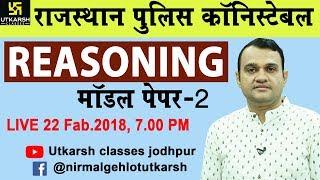 🔴Utkarsh Classes Live || Reasoning  Model Paper-2