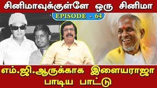 எம்.ஜி.ஆருக்காக இளையராஜா பாடிய பாட்டு | Episode - 64