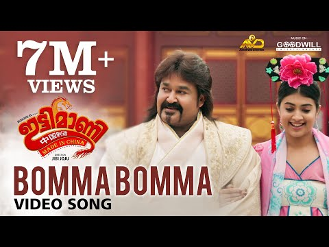Ittymaani Made In China | Bomma Bomma Video Song | Mohanlal | 4 Musics | M G Sreekumar