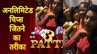 Isme tera ghata mera kuch nahi jata 🔥 octro teen patti unlimited chips winning formula