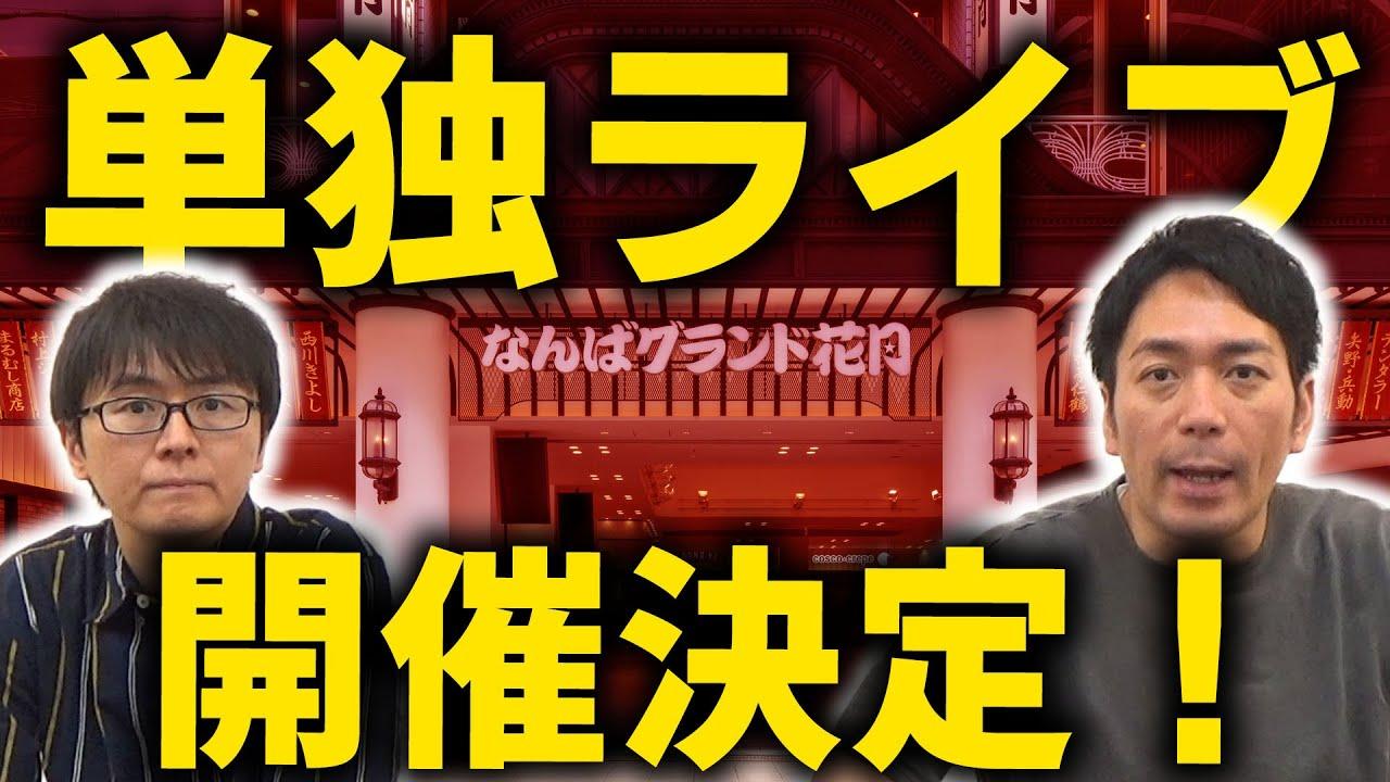 【2年ぶり開催決定!】スーマラの新ネタ単独、ついに開催!【スーパーマラドーナ劇場】