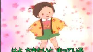 【童謡 こどもの歌 全集】春よこい.