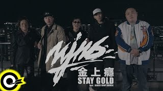 頑童MJ116 Feat. Baker Shop Boogie  #STAYGOLD116-金上癮