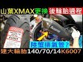 ??XMAX?????????????????140/70/14????K6007?YAMAHA XMAX front tire replacement KENDA