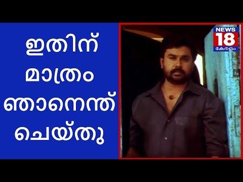 ഇനിയും ജാമ്യം തരാതിരിക്കാൻ കാരണമെന്തെന്ന് ദിലീപ് | Dileep Appeal for Bial | News18 Kerala