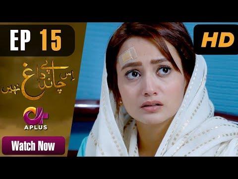 Is Chand Pe Dagh Nahin - Episode 15 - Aplus ᴴᴰ Dramas