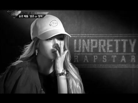 [ENG SUB] Unpretty Rapstar 2 ep. 8 YEZI VS. SUA