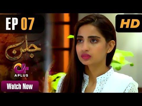 Jallan - Episode 7 | A Plus ᴴᴰ Drama | Saboor Ali, Imran Aslam, Waseem Abbas