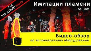 Аренда имитации пламени Fire Box - обзор и инструкция как пользоваться ZakazDj.Ru