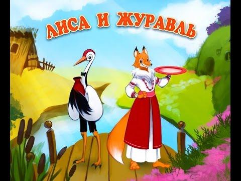 Улькер читает сказку Лиса и Журавль – очень интересная детская сказка