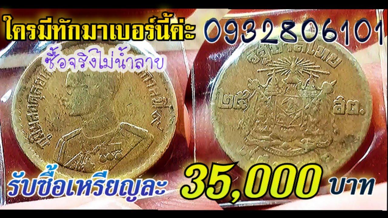เหรียญ25สตางค์หายาก ปี2500 ///ใครมีรับซื้อจริง ติดต่อมาที่เบอร์ 0932806101 ต้องการสะสม