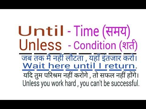 CONJUNCTION - UNTIL AND UNLESS - IN ENGLISH GRAMMAR THROUGH HINDI