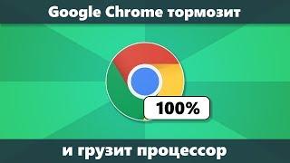 Chrome грузит процессор и тормозит — решение