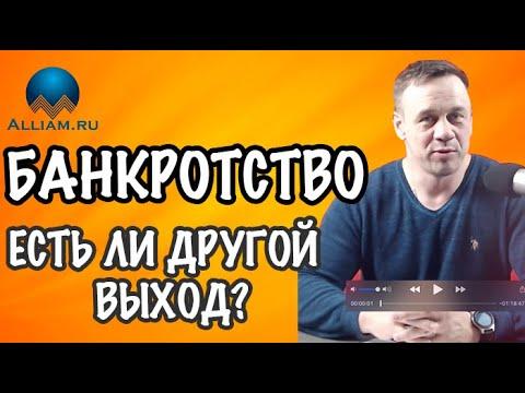 ЧТО ВЫБРАТЬ БАНКРОТСТВО ИЛИ ФИНАНСОВАЯ ЗАЩИТА | Как не платить кредит | Кузнецов | Аллиам