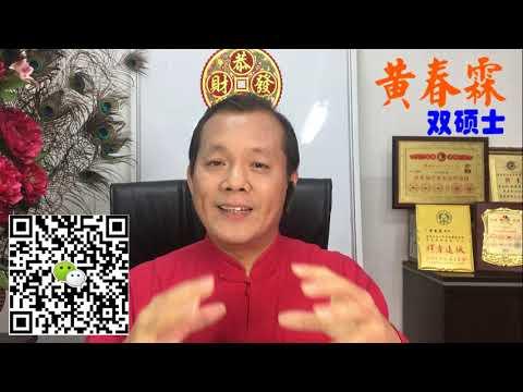 2019年十二生肖运程 - 马 :黄春霖老师