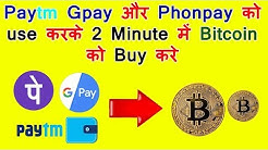 Buy Bitcoin with Paytm Googlepay or Phonpay upi app in just 2 min | Coindcx Exchange