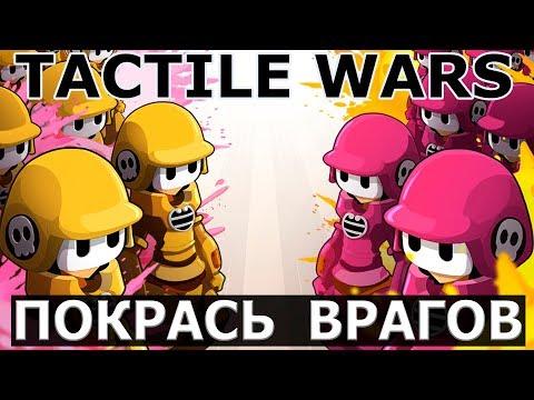 Тактильные Войны - TACTILE WARS