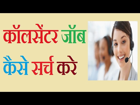 How To Search BPO Job In India | Job Search Tips | Hindi Video |