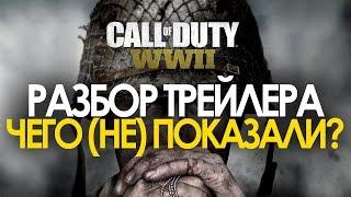 Call of Duty: WWII - Реакция на первый трейлер
