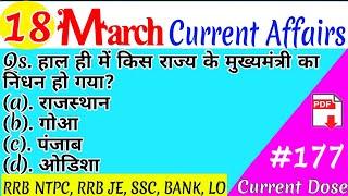 18 March 2019 Current Affairs  हिंदी, English  Daily Current Affairs Current Affairs in Hindi,【#177】