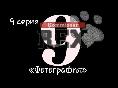 Комиссар рекс 9 сезон 9 серия