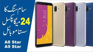 World Best Mobile Samsung Galaxy A8 Star A9 Star Review Good Price