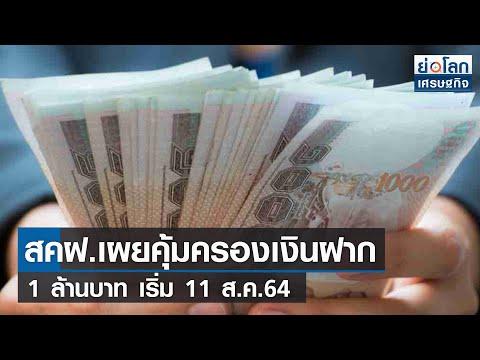 สคฝ.เผยคุ้มครองเงินฝาก 1 ลบ. เริ่ม 11 ส.ค.64   ย่อโลกเศรษฐกิจ 5 ส.ค.64