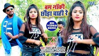 Pawan Soni Purwaiya का नया सबसे हिट गाना 2019 - Bam Naki Chhauda Chahi Re