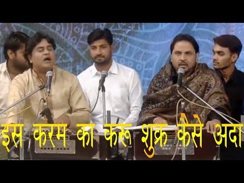 इस करम का करू शुक्र कैसे अदा   Song By Maghar Ali & Surinder Khan   गुरुवंदना