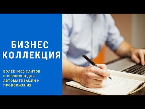 Бизнес Коллекция   Обзор   Сайты и сервисы для  продвижения и заработка в интернет