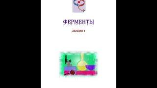 Лекция 4 Ферменты  Кинетика, ингибирование, изоферменты