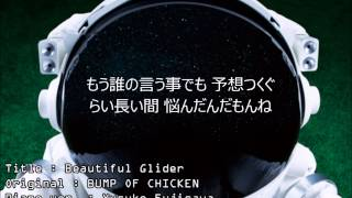 [VALSHAMR] Beautiful Glider Piano Ver. // BUMP