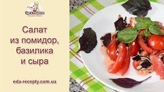 Салат из помидор, базилика и сыра - очень простой рецепт!