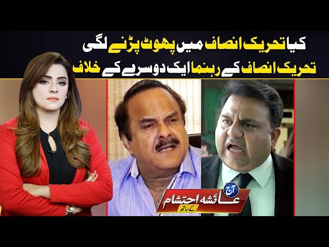 Aaj Ayesha Ehtesham Kay Sath | Full Program | 21 February 2019 | Neo New