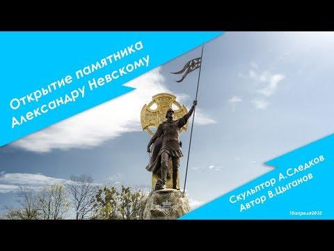 Открытие памятника Александру Невскому ¦ Калининград