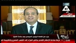 أحمد سالم: كلمة السيسي كانت تحمل عدد التحديات .. اللعب بقى على المكشوف!