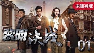 黎明决战 01丨The Battle At Dawn 01(主演:王千源,刘诗诗,曹炳琨)【未删减版】