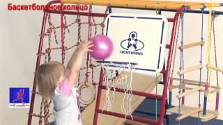 видео Детский комплекс спортивный