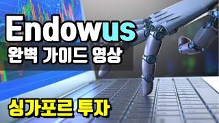 [KOR] 싱가포르 투자 플랫폼 Endowus 완벽소개
