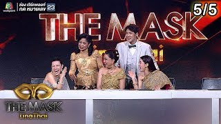 THE MASK LINE THAI | Final Group ไม้ตรี | EP.12 | 10 ม.ค. 62 [5/5]