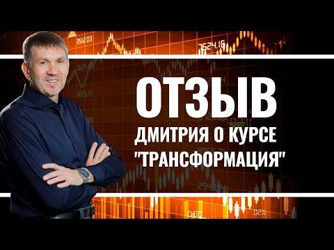 """Отзыв Дмитрия о курсе """"ТРАНСФОРМАЦИЯ"""""""