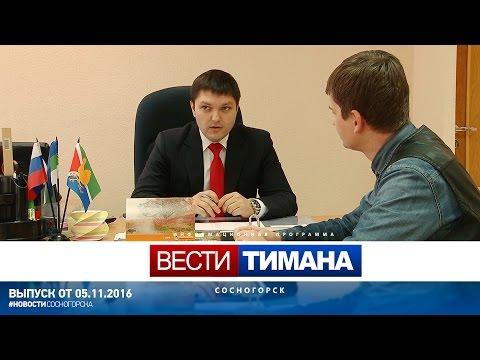 Вести Тимана Сосногорск от 05 ноября 2016 года