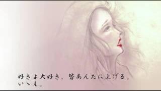 薄ら氷心中(うすらひしんじゅう)」2016 歌:Mizuna イラスト:MiC...
