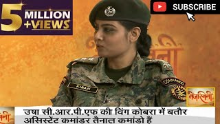 COBRA COMMANDO Asst. Comdt.Usha kiran | Motivation| CAPF 2020| Capf