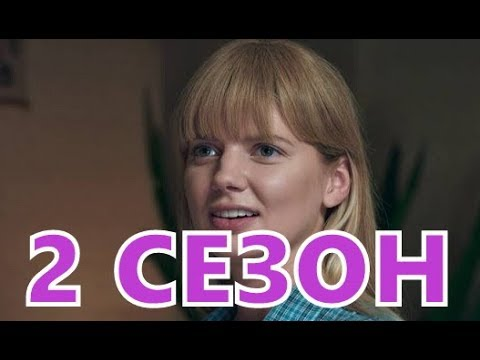 Страсти по Зинаиде 2 сезон 1 серия (13 серия) - Дата выхода